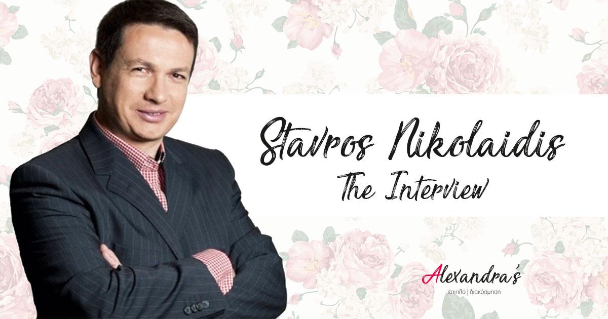 Συνέντευξη με τον Σταύρο Νικολαΐδη - Alexandras.gr